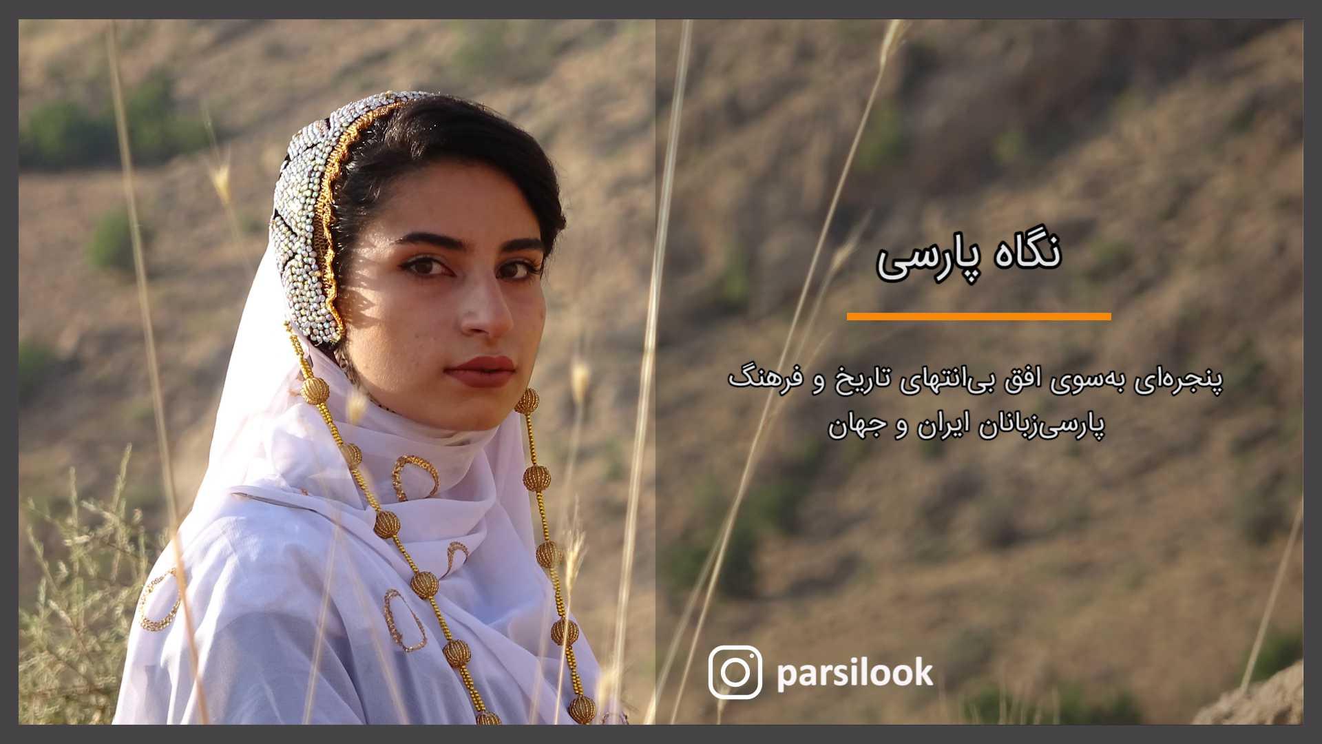 بنر رسانه اینترنتی نگاه پارسی