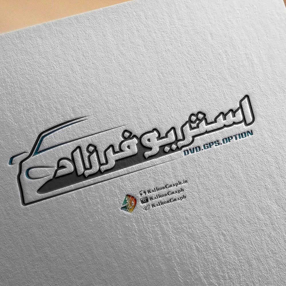 طراحی لوگو :: وبلاگ کلهر گرافلوگو استریو فرزاد