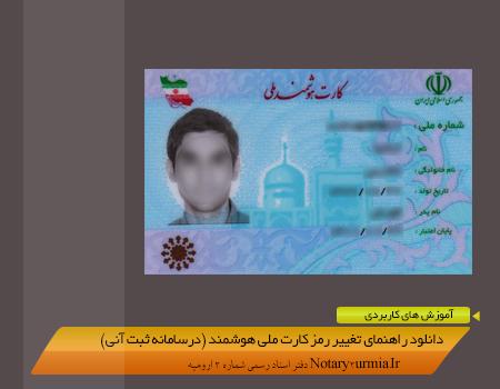 دانلود راهنمای تغییر رمز کارت ملی هوشمند در سامانه ثبت آنی