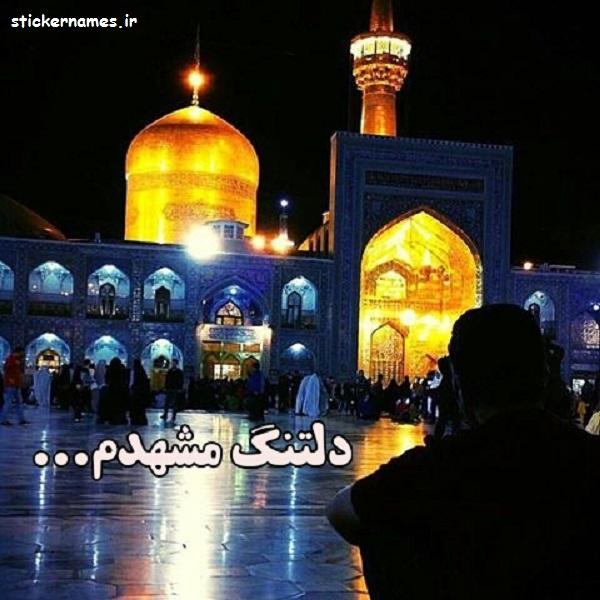 عکسهای از مشهد الرضا
