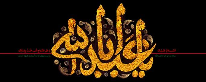 Image result for گریه برای حسین