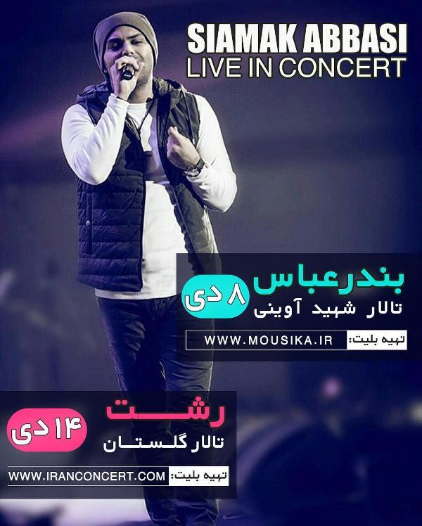 کنسرت سیامک عباسی در رشت برگزار می شود