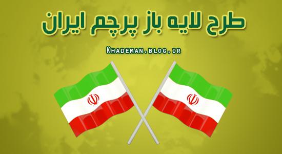 طراحی صلواتی :: خادمان ظهورطرح لایه باز پرچم ایرانی شماره 2