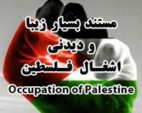مستند اشغال فلسطین