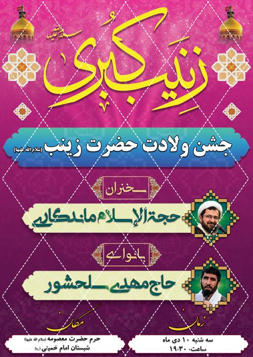 http://bayanbox.ir/view/5722897896414560648/hazrat-zeynab1.png