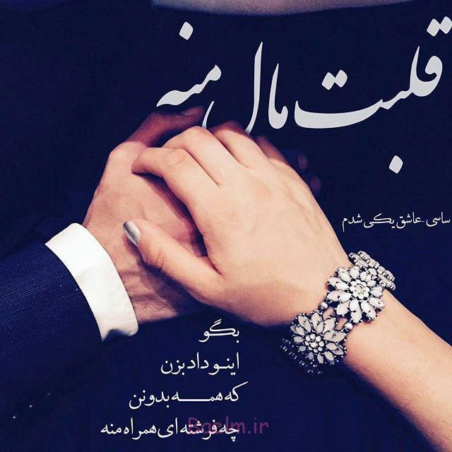 عکس نوشته همسرانه اینستاگرام,عکس نوشته همسرانه جدید,عکس نوشته همسرانه برای پروفایل