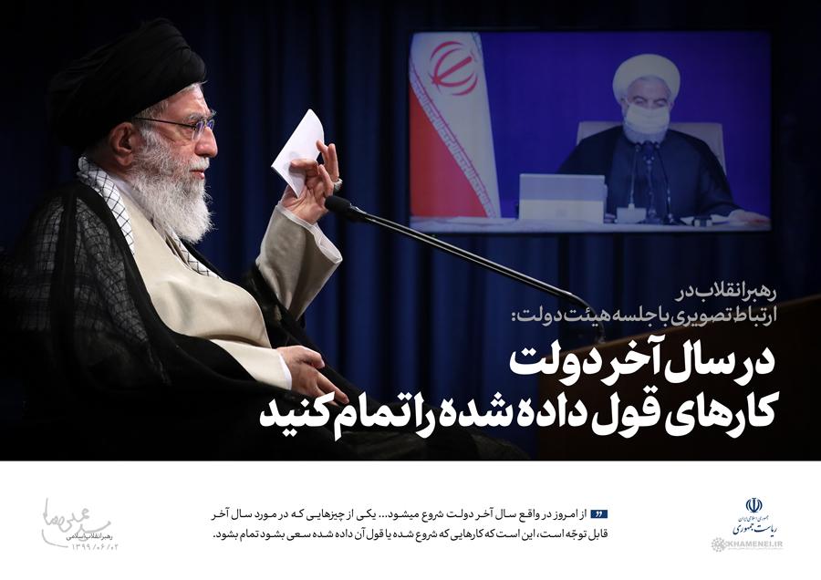 نقد حکیمانه دولت حسن روحانی توسط امام خامنه ای