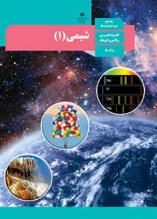 امتحان نوبت اول شیمی (1) پایه دهم دبیرستان دخترانه سرای دانش (فلسطین) با جواب | دی 99
