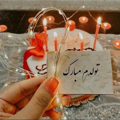 عکس تولدم مبارک یک سال بزرگتر شدم