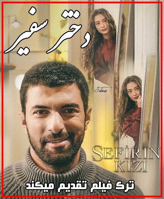 دانلود سریال ترکی دختر سفیر بدون سانسور sefirin kizi