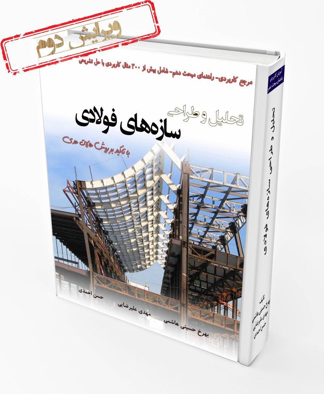 دانلود Pdf کتاب تحلیل و طراحی سازههای فولادی (با تاکید بر روش حالات حدی)