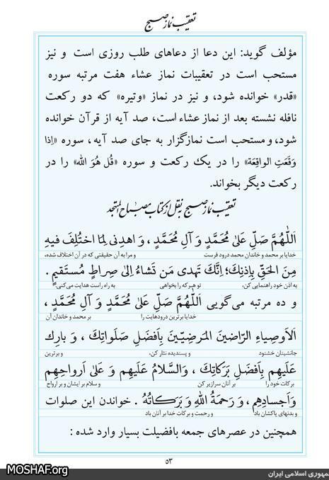 صفحه ای از مفاتیح الجنان
