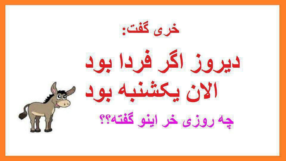 معمای چیستان باجواب درتبریز وبلاگ شهید عبدالعلی متاجی و شهید جهانگیر متاجی - ((.............معما.