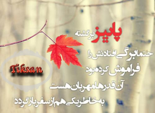 متن ادبی پاییز عاشقانه