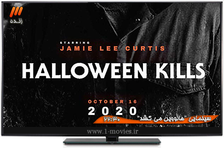 Halloween Kills 2020