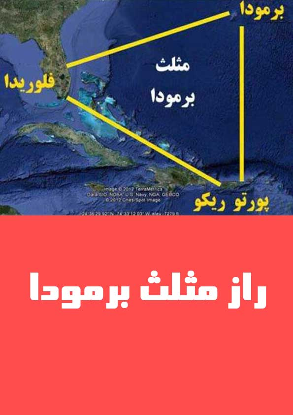 راز مثلث برمودا - استاد دکتر حسن عباسی