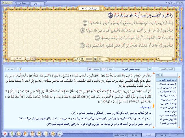 همگامی میان قرآن و تفسیر