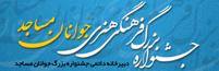 جشنواره بزرگ جوانان مساجد