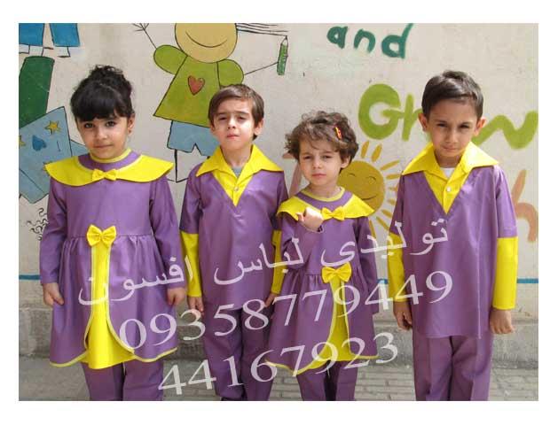 مدل لباس فرم مهد کودک | ساتور