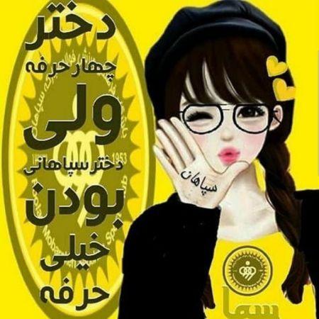 عکس پروفایل سپاهانی ام دخترونه