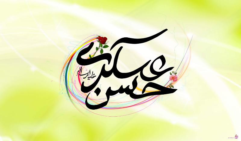 امام حسن عسگری علیه السلام