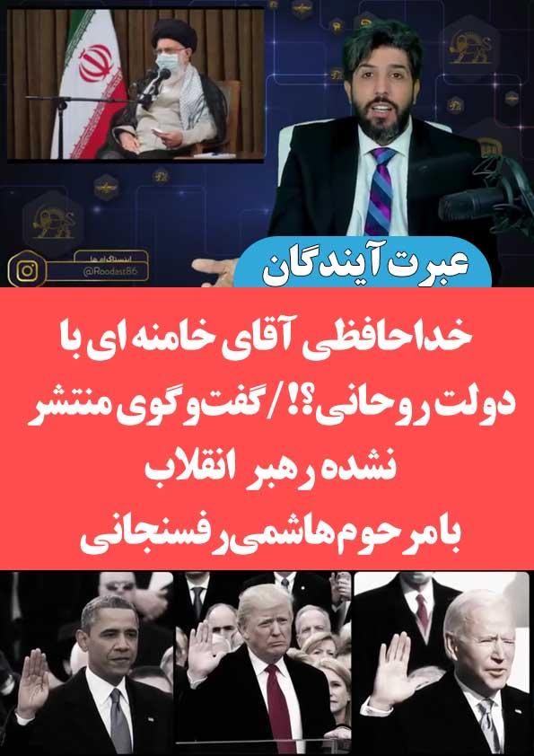 در جلسه خداحافظی آقای خامنه ای با هیت دولت چه گذشت؟/گفتوگوی منتشر نشده رهبر معظم انقلاب اسلامی با مرحوم هاشمیرفسنجانی