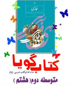 دانلود کتاب گویای فارسی هشتم
