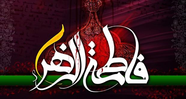 شهادت حضرت فاطمه زهرا (س) واقعیتی انکار ناپذیر