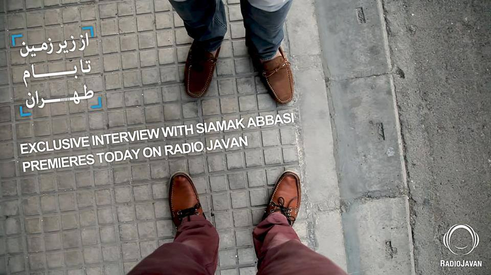 دانلود مصاحبه سیامک عباسی با برنامه از زیرزمین تا بام تهران