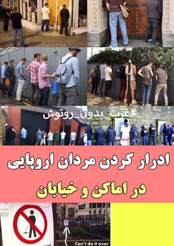 """معضلی به نام """"ادرار کردن مردان اروپایی"""" در اماکن و خیابانهای اصلی شهر! + فیلم و تصاویر"""