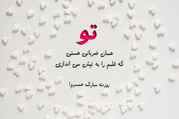 عکس نوشته همسرم,عکس نوشته همسرانه,عکس نوشته همسرم تولدت مبارک,عکس نوشته همسر عزیزم,عکس نوشته همسر عزیزم تولدت مبارک,عکس نوشته همسر خوب