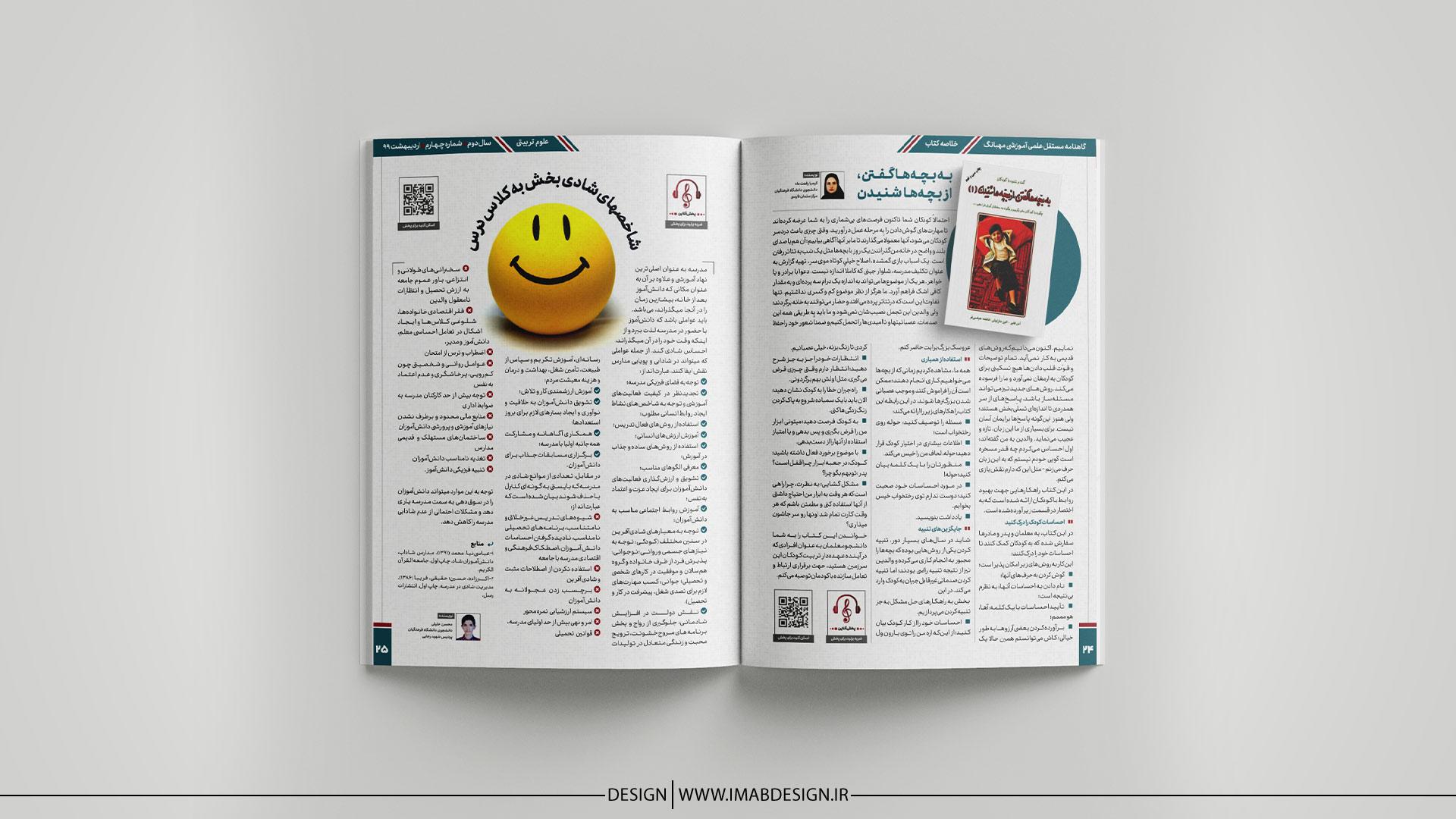 صفحه آرایی نشریه