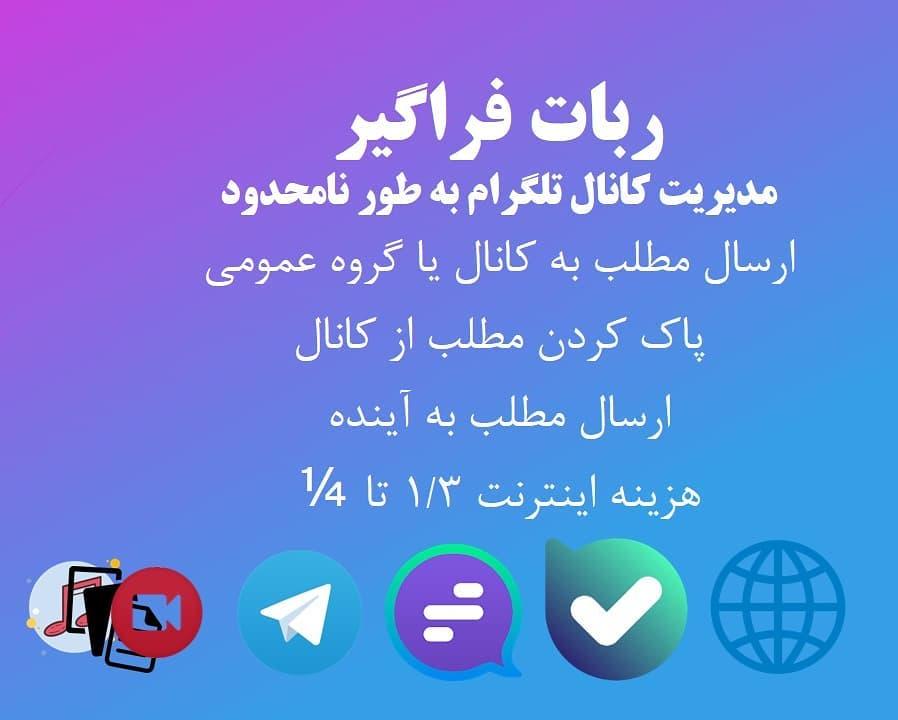 ارسال مطالب کانال گپ به تلگرام و بله و مدیریت چند کانال با هم