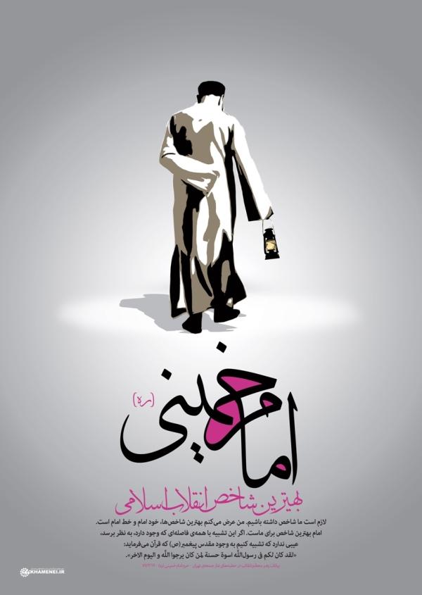 امام خمینی - بهترین شاخص