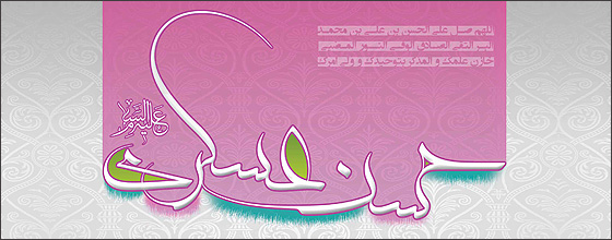 صلوات خاصه امام حسن عسگری