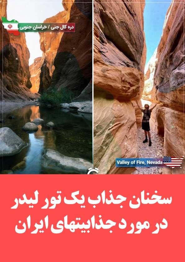 سخنان جذاب یک تور لیدر در مورد جذابیتهای ایران/10 شباهت ایران با برترین جاذبههای جهان