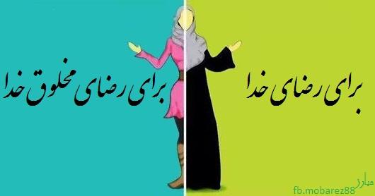 حجاب - برای رضای خدا