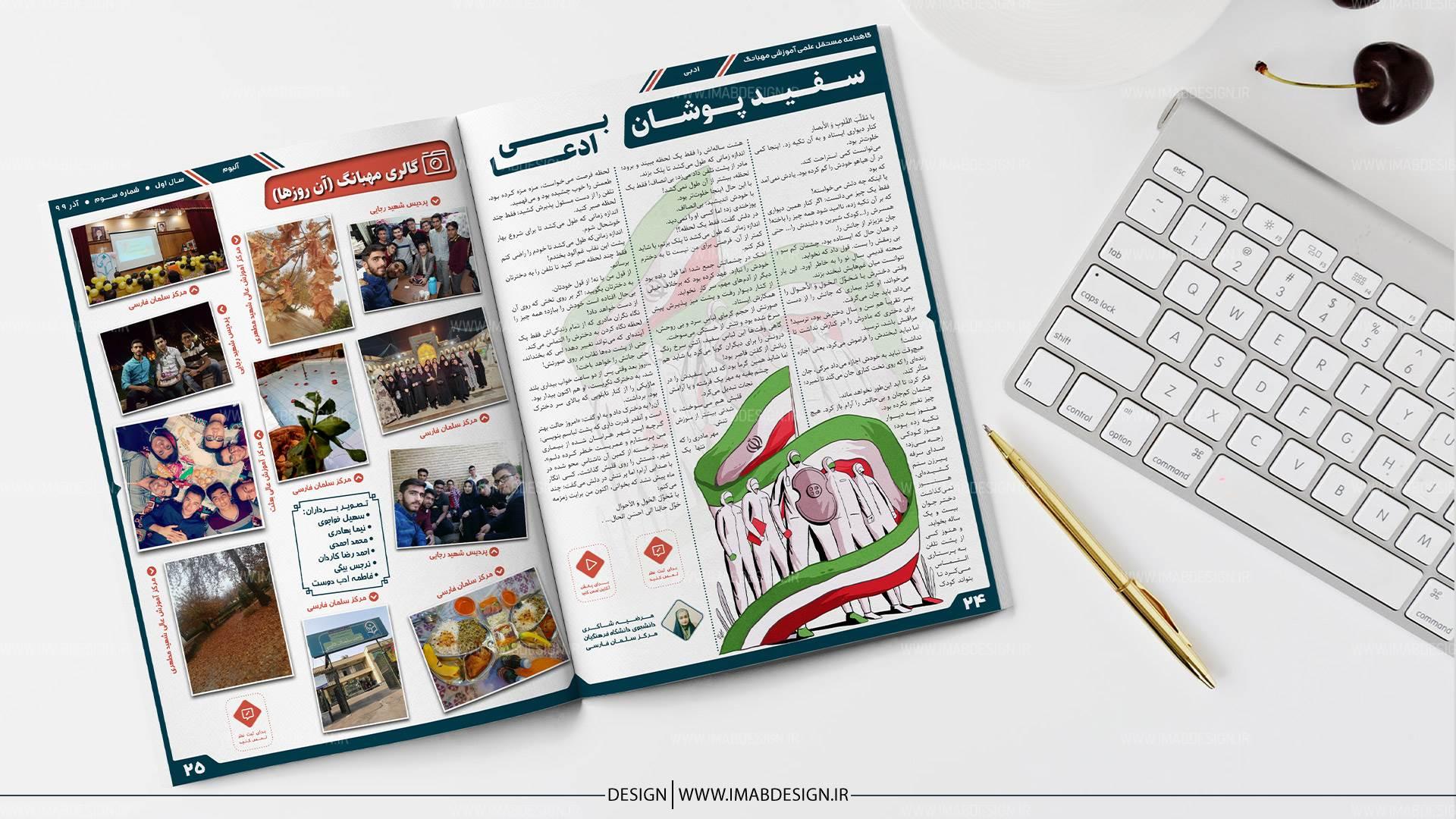 طراحی نشریه دانشجویی مهبانگ