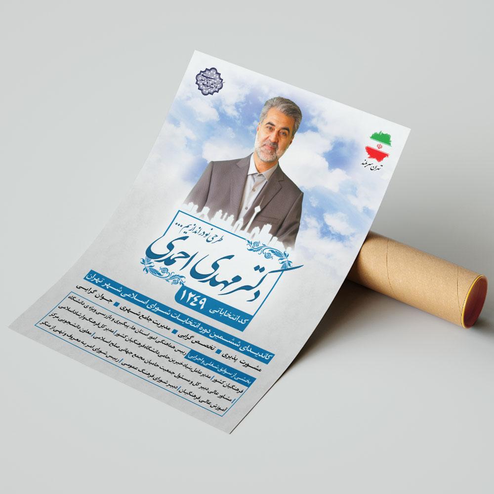 پوستر انتخابات دکتر احمدی نامزد شورای اسلامی شهر تهران
