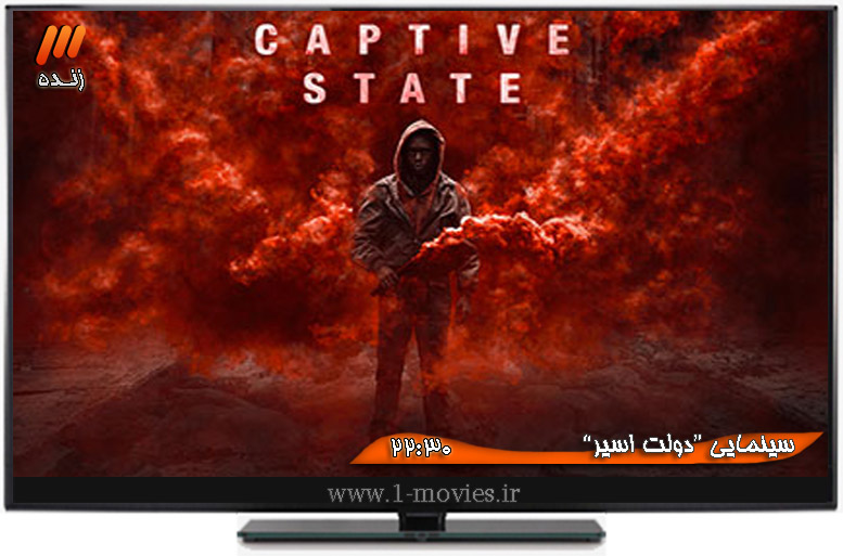 دانلود فیلم Captive State 2019 زیرنویس