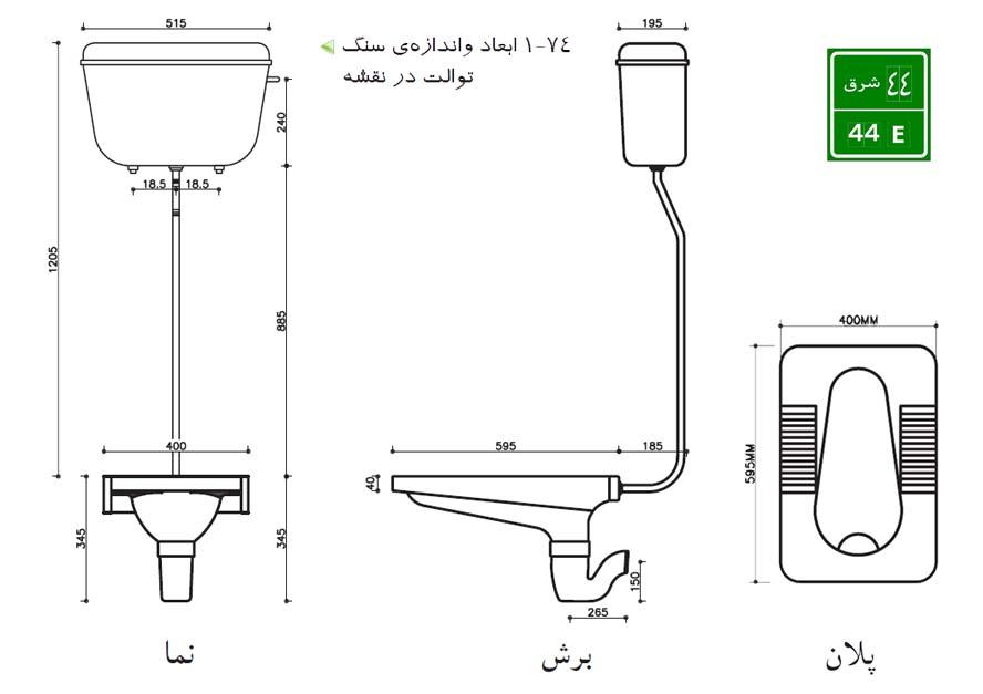 جزئیات سنگ توالت ایرانی