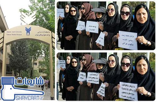 جزییات ماجرای اعتراض دانشجویان دانشگاه ازاد تهران ما شوهر می خواهیم