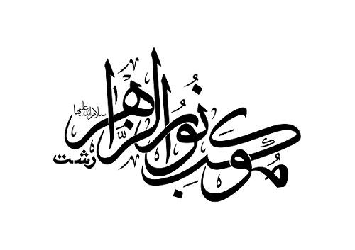 طراحی لوگو   موکب نورالزهرا سلام  الله  علیها :: بیسیم چی گرافیک