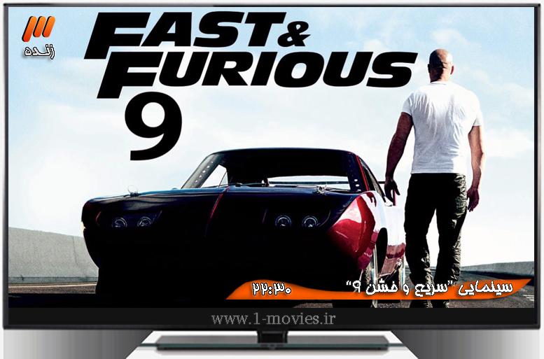 Fast & Furious 9 2020