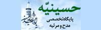 حسینیه؛ پایگاه تخصصی مدح و مرثیه