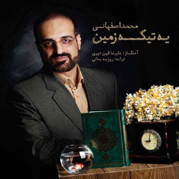 دانلود آهنگ محمد اصفهانی جهان بدجور کوچیکه