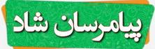 پیامرسان شاد
