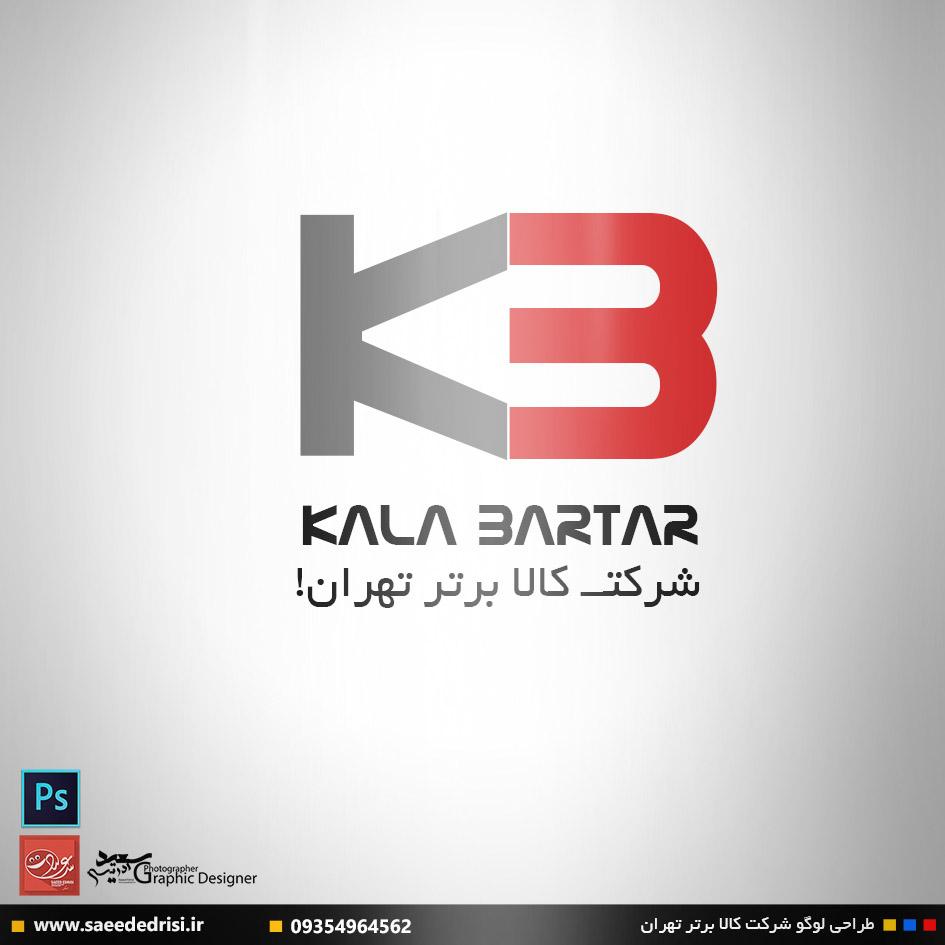 آرم و لوگو :: وبلاگ شخصی سعید ادریسیطراحی لوگو شرکت کالا برتر تهران!