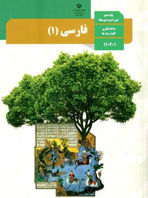 امتحان مستمری فارسی (1) با جواب دبیرستان طالقانی شهرستان نیر | درس 1: چشمه