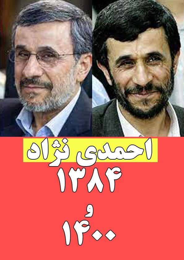 احمدی نژاد 84 و 1400